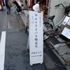 高円寺「サルトリイバラ喫茶室」