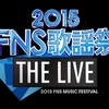 2015 FNS歌謡祭 THE LIVE (番組観覧)