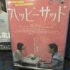 退屈だから日本映画大学の卒業制作映画『ハッピーサッド』を観てきた