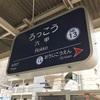 【つけ麺】つけ麺 繁田 (新在家)