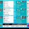 【剣盾シングルS8レンタル】鎧の孤島環境純正受けループ