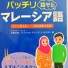 日本に帰国してから、本格的に独学でマレーシア語を勉強し始めた!(バッチリ話せるシリーズレビュー)