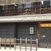 京都伏見周辺の散策、寺田屋・黄桜カッパカントリー・長建寺・十石舟と伏見城