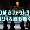 ハロプロスケジュール:つばきファクトリー 5thシングル リリースイベントもいよいよスタート!