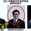 沖縄県日中友好協会の顧問、消えた佐喜真淳さんのページの謎 ① - 削除されていたのは日本会議の関連ページと園児の教育勅語「奉唱」の動画だけではなかった