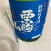 栗駒山、夏酒 辛口特別純米酒の味の感想と評価