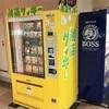3747 湘南クッキー自販機