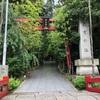 【御朱印】静岡県 来宮神社