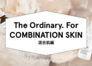 【混合肌向け】オタクが教えるおすすめのオーディナリー美容液 6選