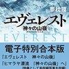 映画『エヴェレスト 神々の山嶺』を公開初日に見てきました