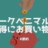 【節約】ヨークベニマルでお得にお買い物したい人が絶対読むべきブログ記事6選!!