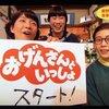 【動画】おげんさんといっしょ(2017年5月4日)が話題に!星野源がおもしろい!