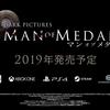 【ホラーADV】マン・オブ・メダン日本語版が2019年に発売決定!PS4・Xbox Oneでプレイできるぞ!