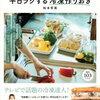 自家製ミールキットが使えそう!「ゆーママの平日ラクする冷凍作りおき」