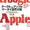 グーグルvsアップル ケータイ世界大戦