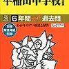 都内男子校文化祭情報!明日明後日は早稲田/城北/学習院/都市大付/高輪/日本学園/明法の文化祭が開催されるそうです!
