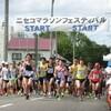 【マラソン】ニセコマラソンフェスティバル・ハーフ、1時間23分40秒で完走