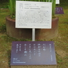 万葉歌碑を訪ねて(その1107)―奈良市春日野町 春日大社神苑萬葉植物園(67)―万葉集 巻十四 三四一七