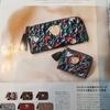 ATAOの財布がステキ♡ 華やかな品格アイテムです!!!