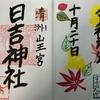 <お申の神社>清洲山王宮 日吉神社(愛知県清須市)2019/10/20