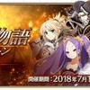 【FGO】幕間の物語キャンペーン第6弾開始!