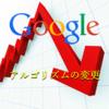【速報】Googleのアルゴリズム変更でコンテンツの信頼性・正確性が評価されている