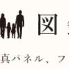 【家族図鑑】還元率の高いポイントサイトを比較してみた!