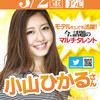3月上旬札幌近郊ライター来店予定