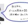 CCとBCCって何の略か知ってる?