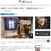[コラム連載]『NIKKEI STYLE』(日経電子版)で記事「2週間~1カ月で料理入れ替え 新業態の飲食スペース」を書きました