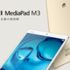 Huawei MediaPad M3向けAndroid 7.0先行アップデートテスターを募集!