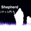 OWASP Security Shepherdで入門するWebセキュリティ