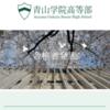 青山学院高等部の合格発表