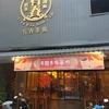 【台中レストラン】美味しいお茶を飲みながらゆったりランチを楽しめる人気茶館『有春茶館』で台湾茶と台湾料理を満喫しよう!