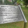 札幌史跡探訪 ― 真駒内第一公園 ―