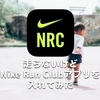 走らないけど、Nike Run Clubアプリを入れてみた