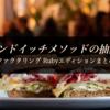 サンドイッチメソッドの抽出【リファクタリング Rubyエディションまとめ7】