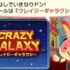 バッジとれ〜るセンター 新作ゲーム発表会「クレイジーギャラクシー」