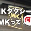 "MKタクシーのMKって何?""M""と""K""は何に由来しているのか"