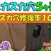 ハート島 スカスカ穴5ヶ所  (スカスカ穴修復率100%)【ペーパーマリオ オリガミキング】 #104