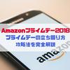 【Amazon prime day2018】プライムデーの立ち回り方・攻略法を完全解説【お得なセール品】
