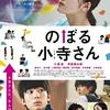 10月28日、吉田里琴→吉川愛(2020)