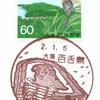 【風景印】百舌鳥郵便局(2020.1.6押印、図案変更後・初日印)