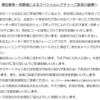 3/20 瀬古薫希・知愛組による第7回目のスペシャルレクチャーにお越しの皆様へのお願いm(_ _)m