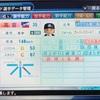 174.リクエスト 高宮博之選手 (パワプロ2018)