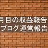3カ月目の収益報告【ブログ運営報告】