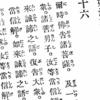 【雑想】「法華経」はもはや発祥地には残ってない?