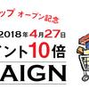 【ひっそりオープン】東京ガスWEBショップを使ってみた【パッチョポイント10倍!】