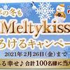 明治|今年の冬もMeltykissでとろけるキャンペーン