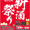 第11回若潮酒造株式会社新酒祭り (雨天決行) 10月20日(日曜日) 鹿児島県志布志市志布志町